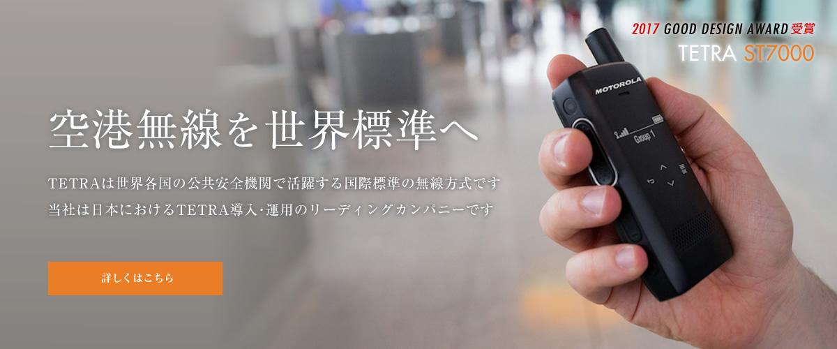 日本空港無線サービス株式会社 NARホームページ